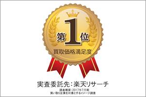 楽天リサーチによる買取価格満足度で第1位を獲得しました